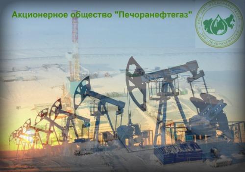 Акционерное общество Печоранефтегаз