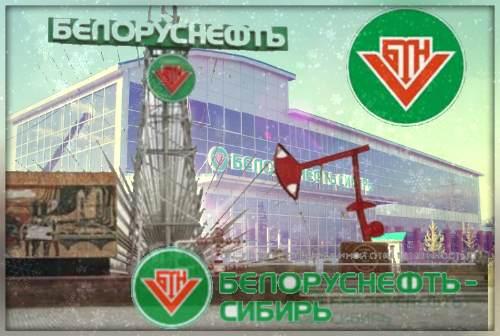 Белоруснефть-Сибирь вакансии