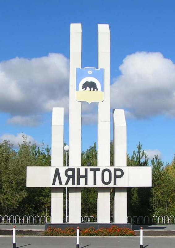 Лянторское УТТ