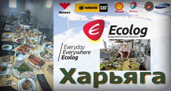 ООО АПК ИСС Эколог Евразия