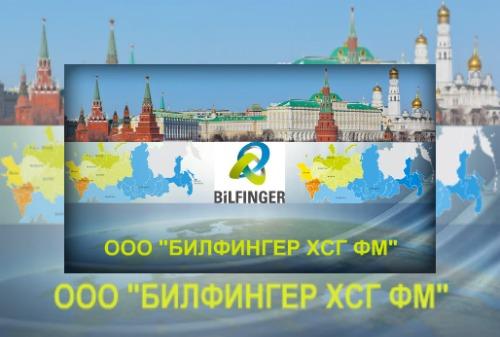 ООО БИЛФИНГЕР ХСГ ФМ вакансии