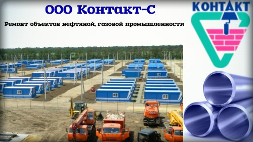 ООО «Контакт-С» вакансии