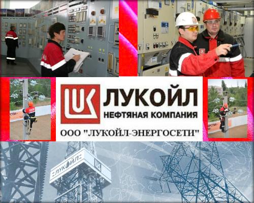 ООО «ЛУКОЙЛ-ЭНЕРГОСЕТИ» вакансии