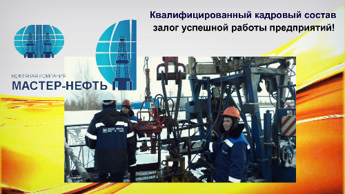 ООО НК «Мастер-Нефть»