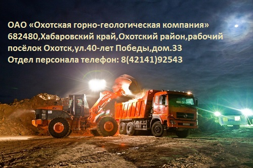 ООО Охотская ГГК
