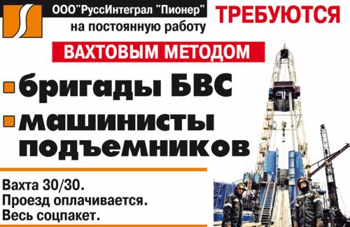 ООО РуссИнтеграл «Пионер - вакансии