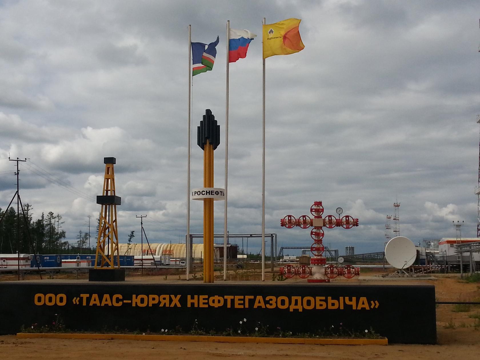ООО Таас-Юрях Нефтегазодобыча.