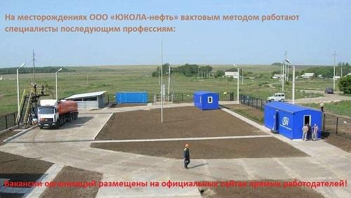 ООО ЮКОЛА-нефть вакансии
