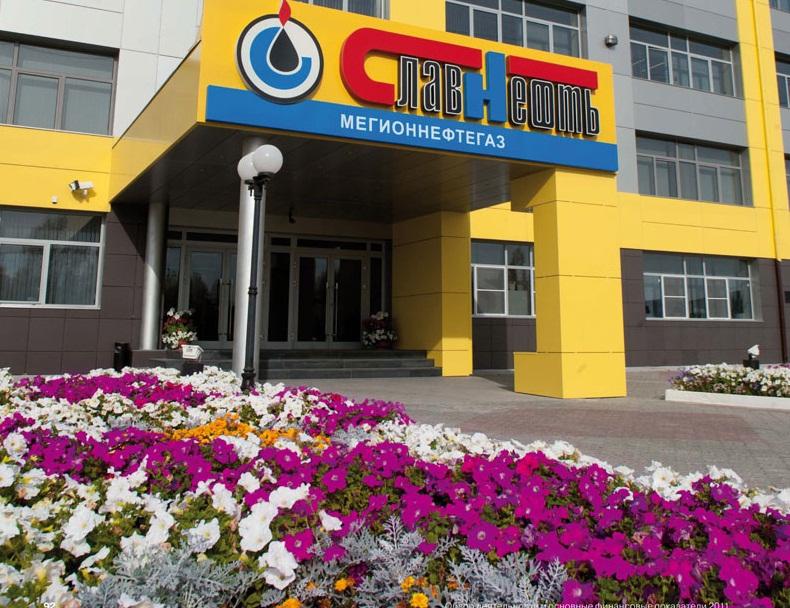 Славнефть-Мегионнефтегаз офис