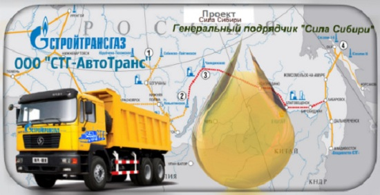 СтройТрансГаз-АвтоТранс