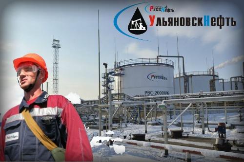 Ульяновскнефть отдел кадров