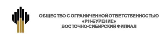 Восточно-Сибирский филиал ООО РН-Бурение  отдел кадров