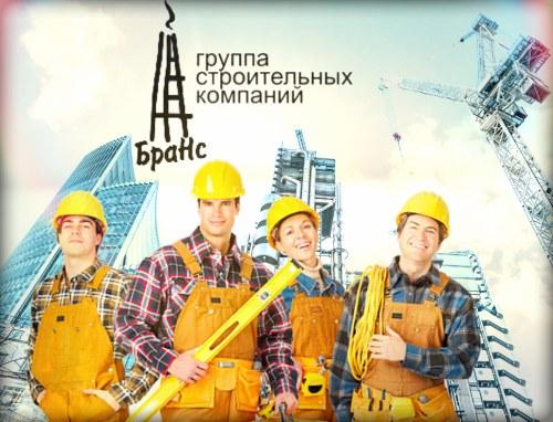 бранс новосибирск