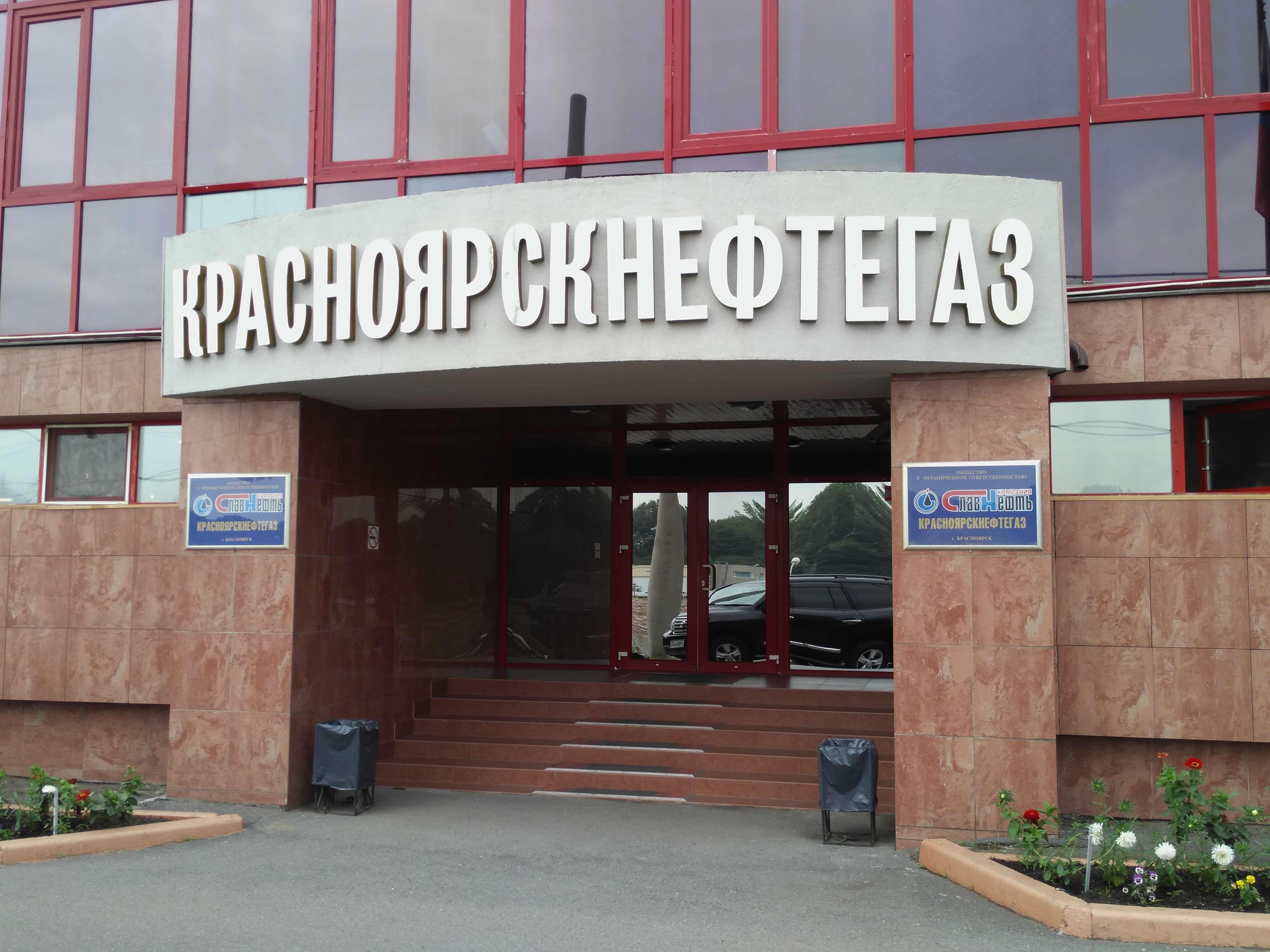 славнефть красноярскнефтегаз отдел кадров