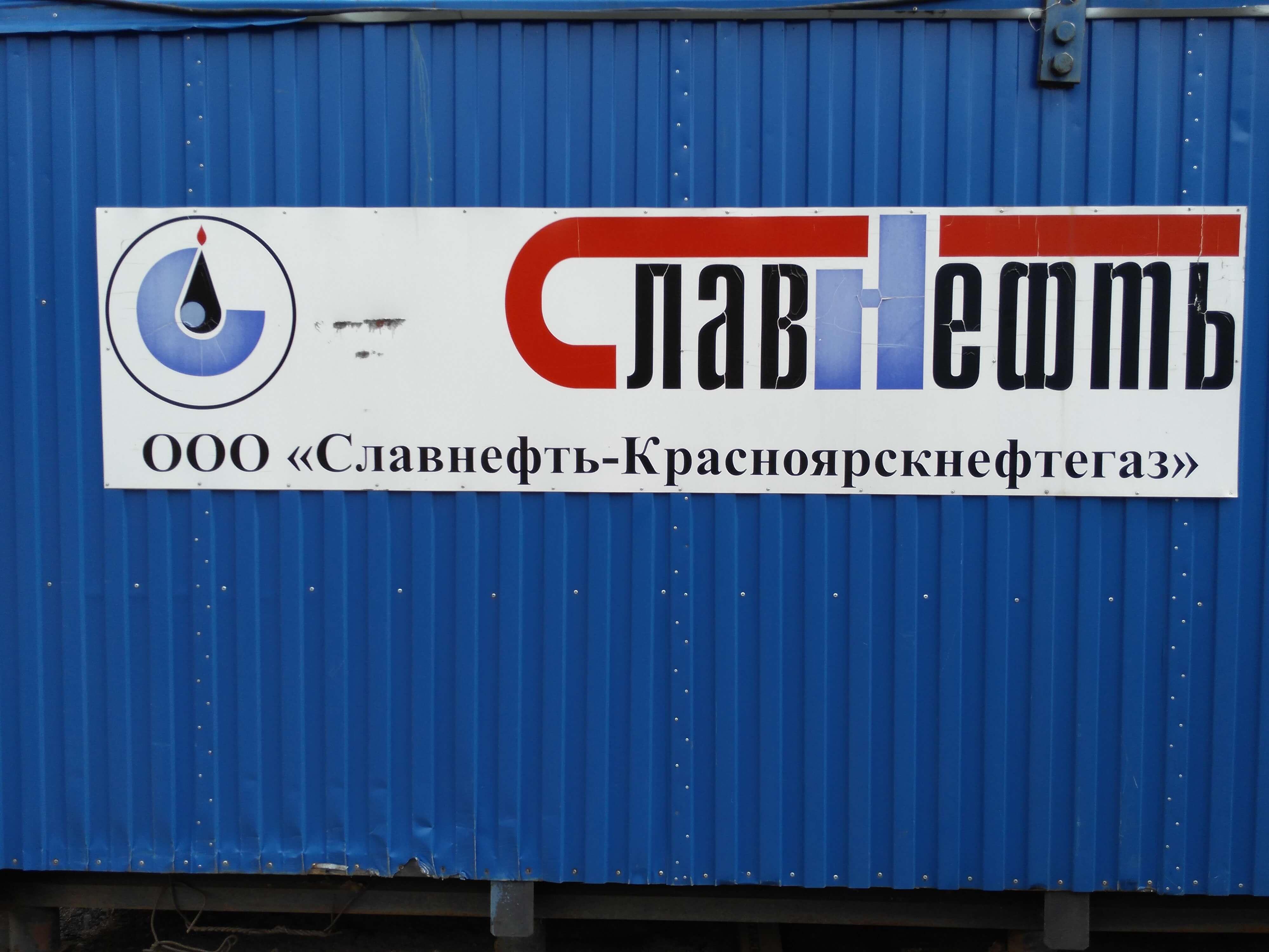 славнефть красноярскнефтегаз