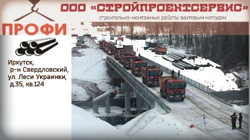 стройпроектсервис иркутск