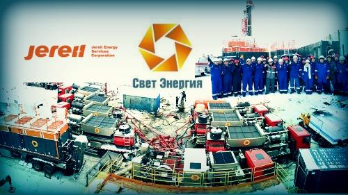 свет энергия нефтеюганск официальный сайт