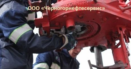 Черногорнефтесервис.