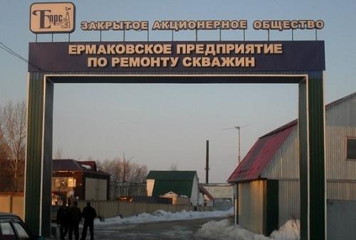 Ермаковское предприятие по ремонту скважин вакансии