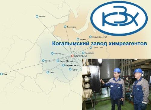 Когалымский завод химреагентов вакансии
