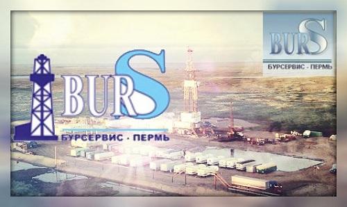 Нефтесервисная компания «Бурсервис-Пермь