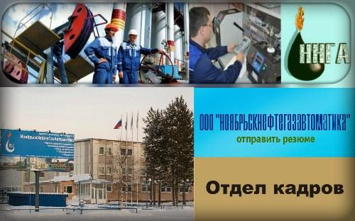 НоябрьскНефтеГазАвтоматика отдел кадров