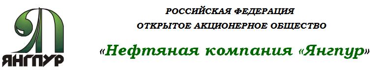 ООО Янгпур вакансии.