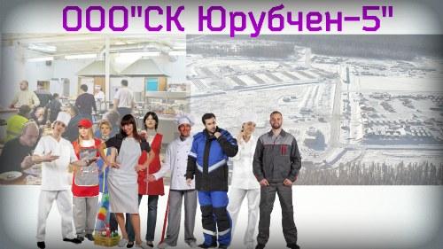 ООО СК Юрубчен-5