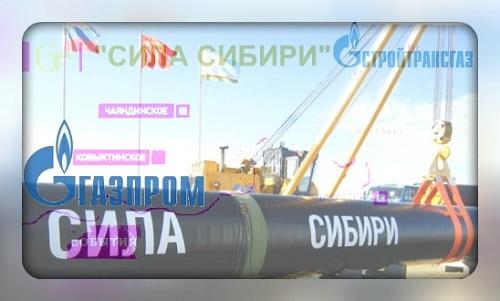 Стройтрансгаз ТПС Ленск