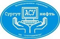 СургутАСУнефть отдел кадров