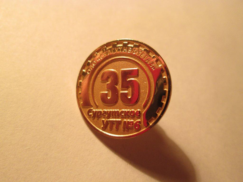 Сургутское УТТ №6 отдел кадров