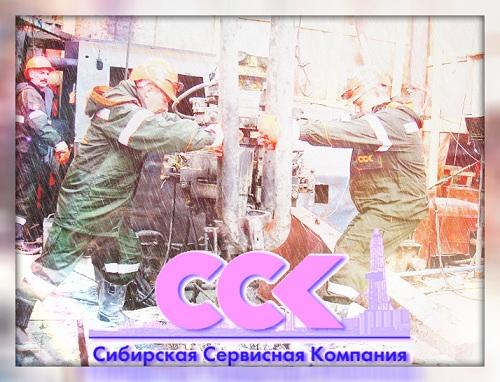 Томский филиал ЗАО «ССК»