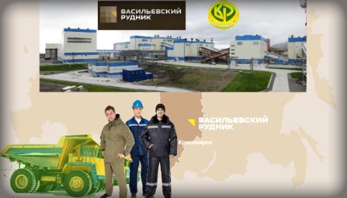 ВАКАНСИИ васильевский рудник