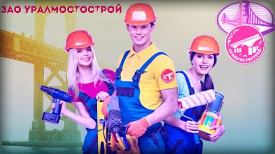 ЗАО Уралмостострой вакансии