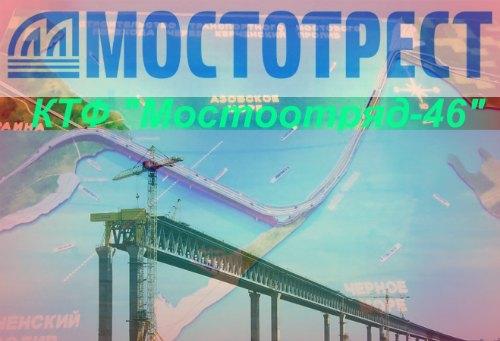 керченский мост вакансии